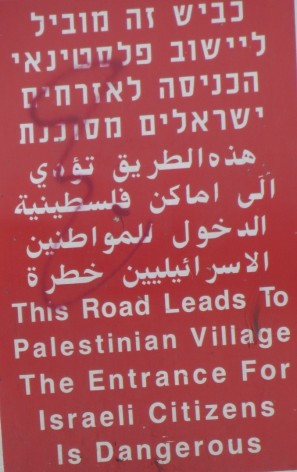 A typical sign on entering Area A [Credit: EAPPI/T.Mansbridge]