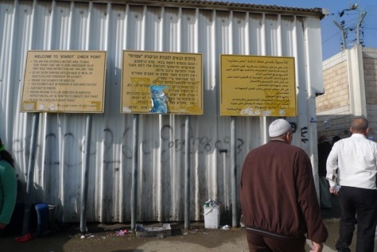 The entrance to Qalandia checkpoint on the Ramallah side [Credit: EAPPI/S.Horne]